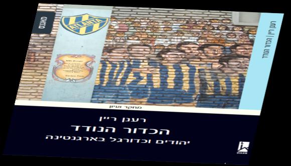 הצגת הספר: הכדור הנודד, יהודים וכדורגל בארגנטינה
